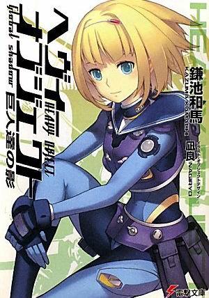 重裝武器-BOOK-3