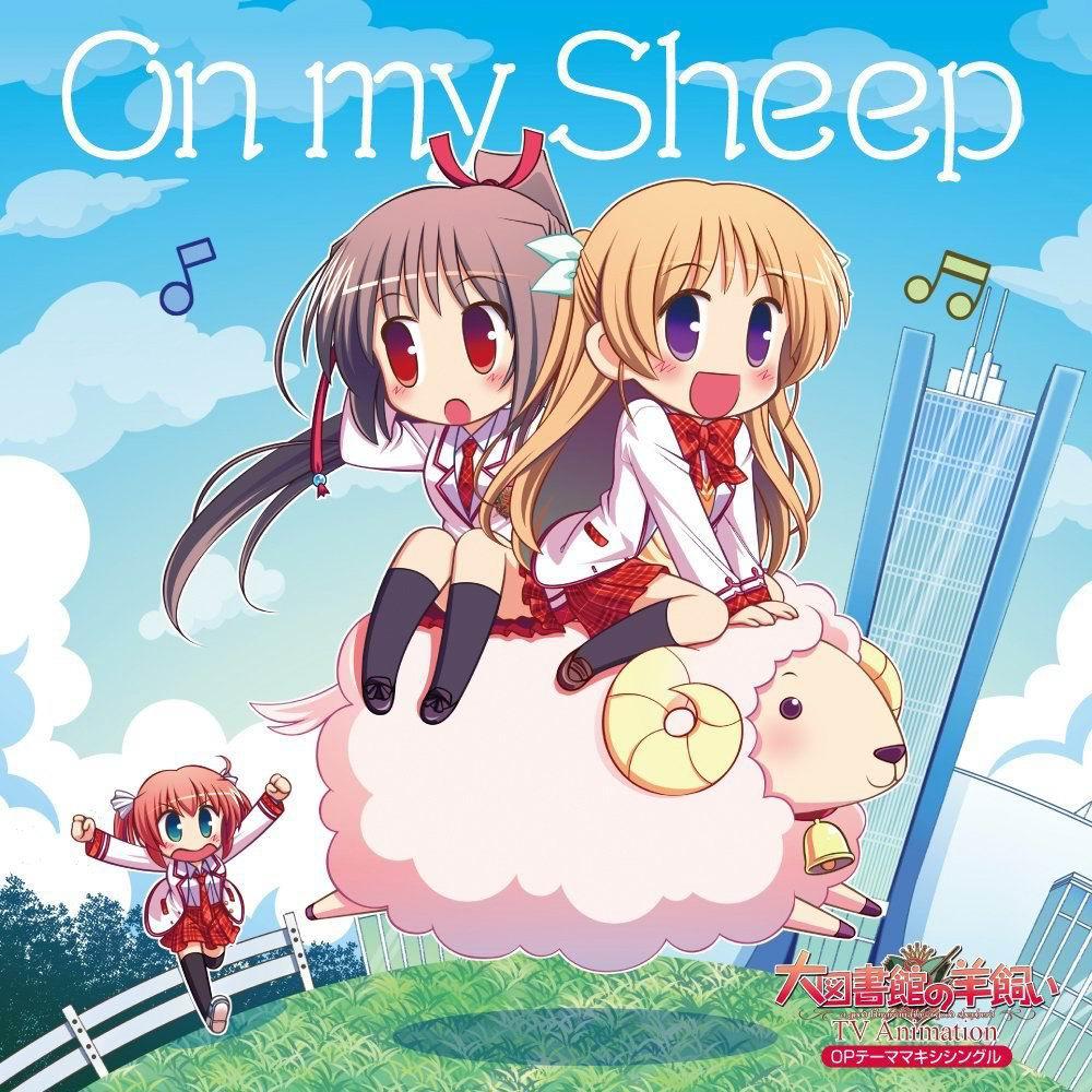 大圖書館的牧羊人-OP