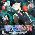 東京喰種(第2季)