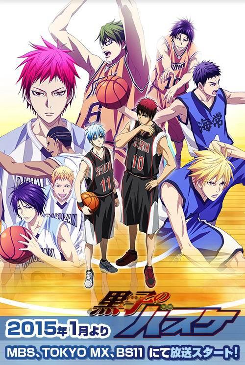 影子籃球員(第3季)