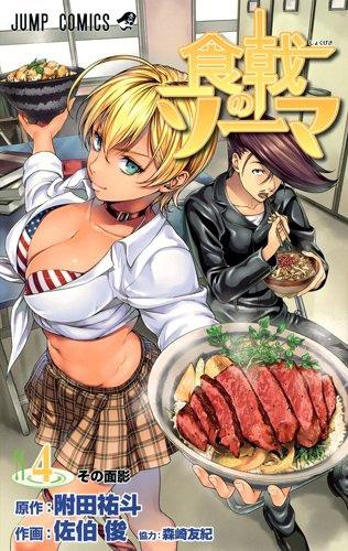 食戟之靈-COMIC-04