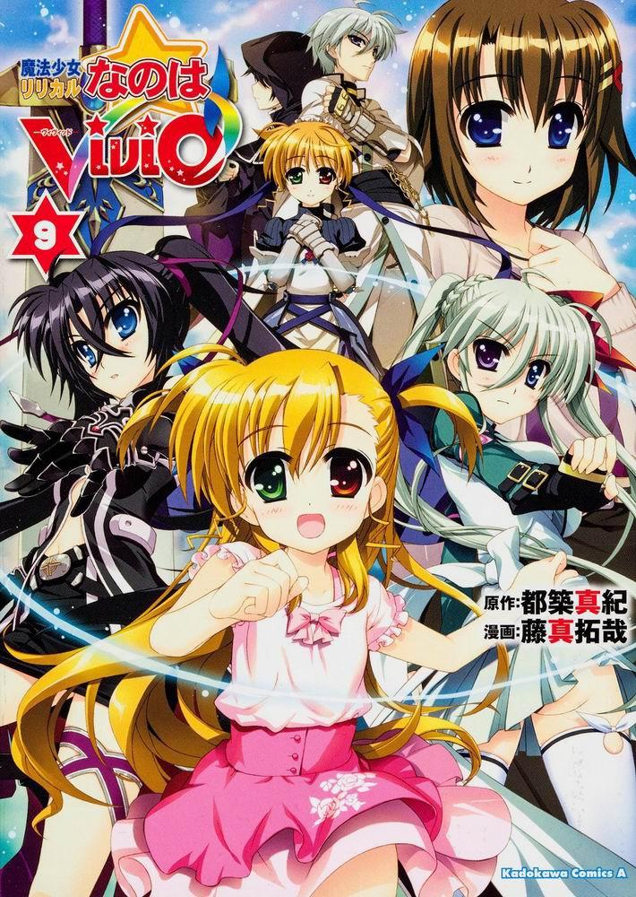 魔法少女奈葉ViVid-COMIC-09.jpg