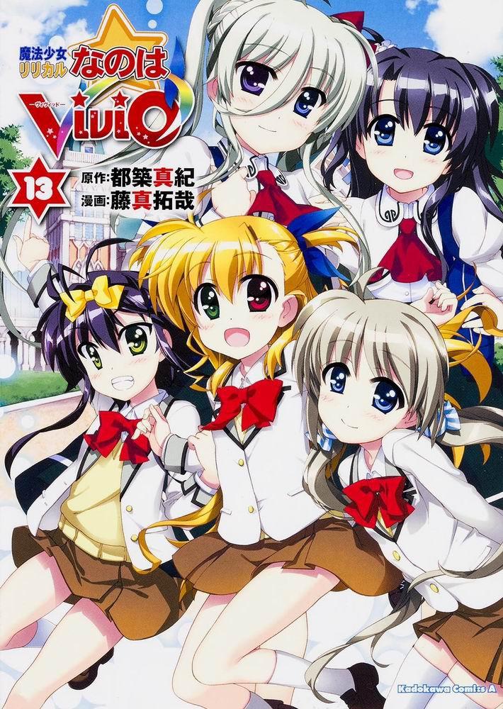 魔法少女奈葉ViVid-COMIC-13.jpg