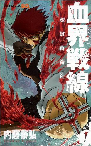 血界戰線-COMIC-1