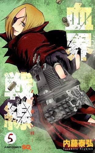 血界戰線-COMIC-5