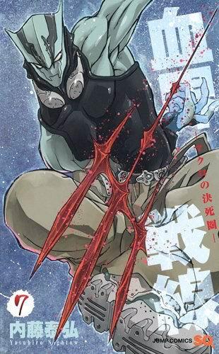 血界戰線-COMIC-7