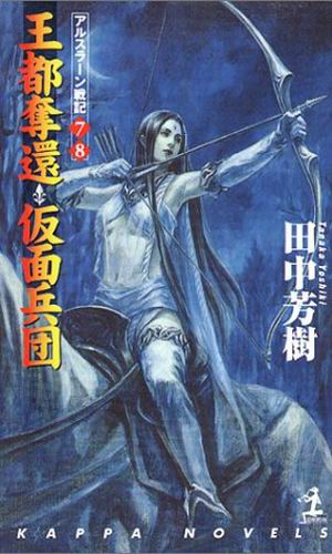 亞爾斯蘭戰記-BOOK-07-08