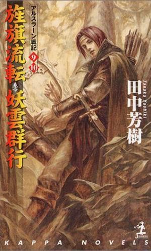 亞爾斯蘭戰記-BOOK-09-10