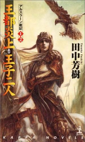 亞爾斯蘭戰記-BOOK-01-02