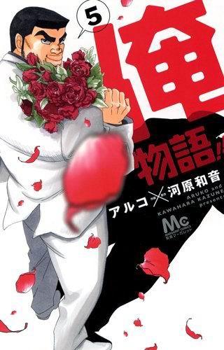 俺物語!!-COMIC-5