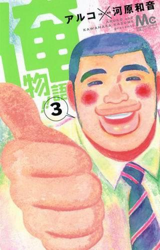 俺物語!!-COMIC-3