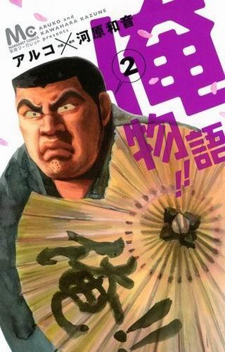 俺物語!!-COMIC-2