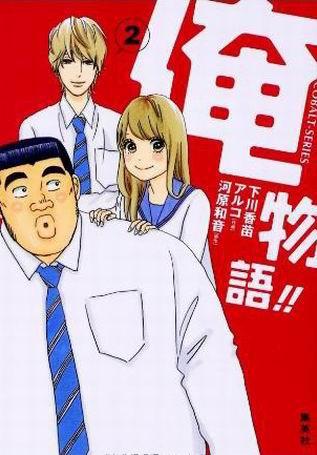 俺物語!!-BOOK-2