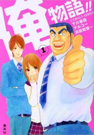 俺物語!!-BOOK-1