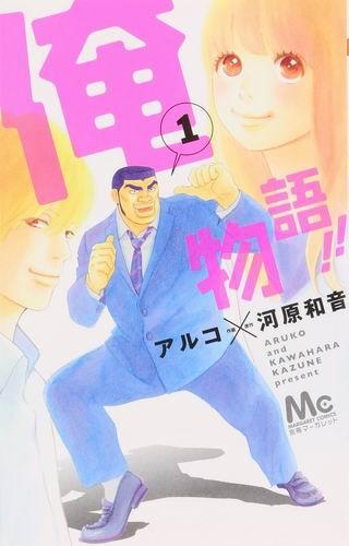 俺物語!!-COMIC-1