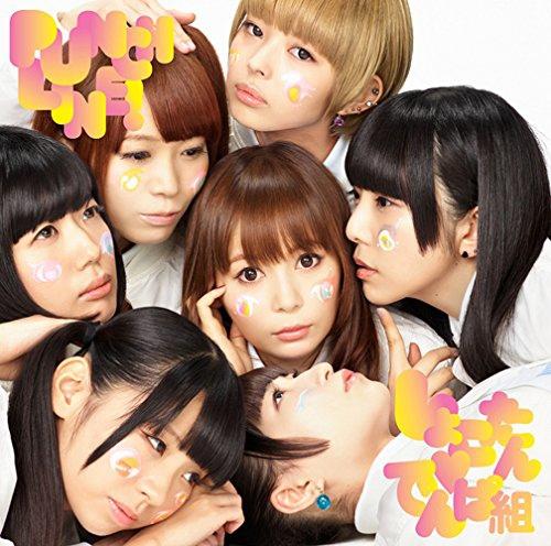 Punch Line-OP-初回限定盤