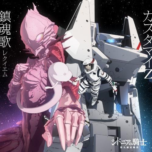 銀河騎士傳 第九行星戰役-ED-動畫盤