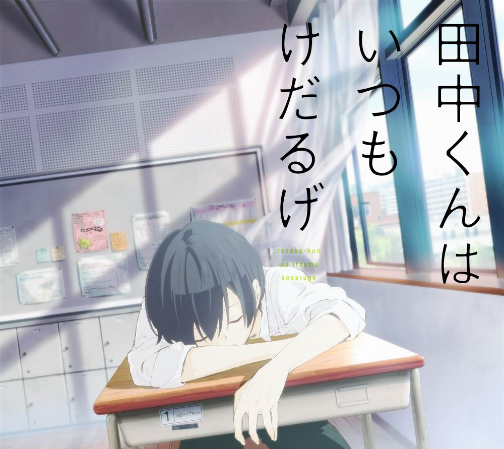 田中君總是如此慵懶