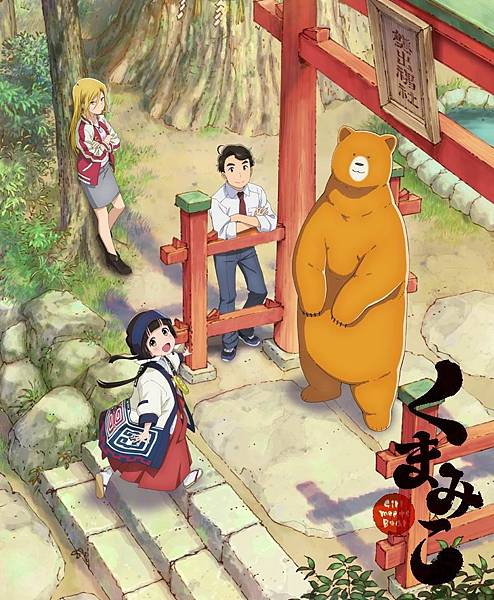 當女孩遇到熊