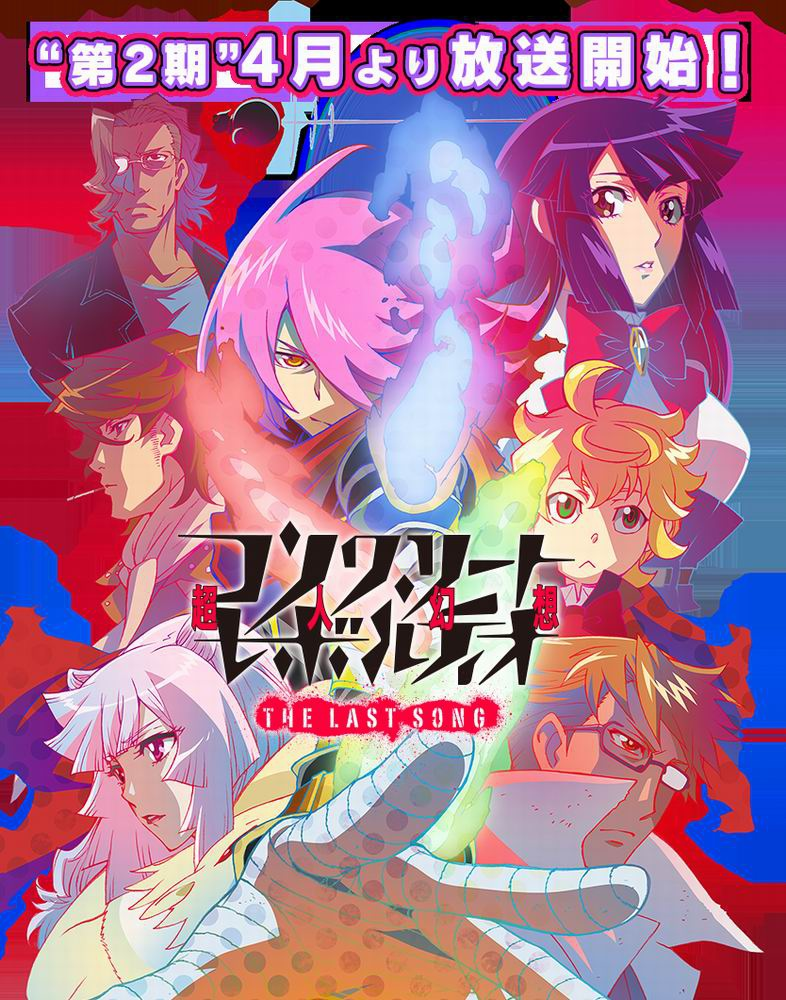 Concrete Revolutio~超人幻想~2