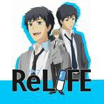 ReLIFE 重返17歲