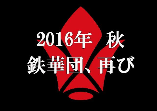 機動戰士GUNDAM 鐵血的孤兒(第2季)