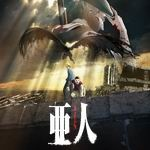 亞人(第2季)