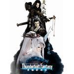 Thunderbolt Fantasy 東離劍遊記