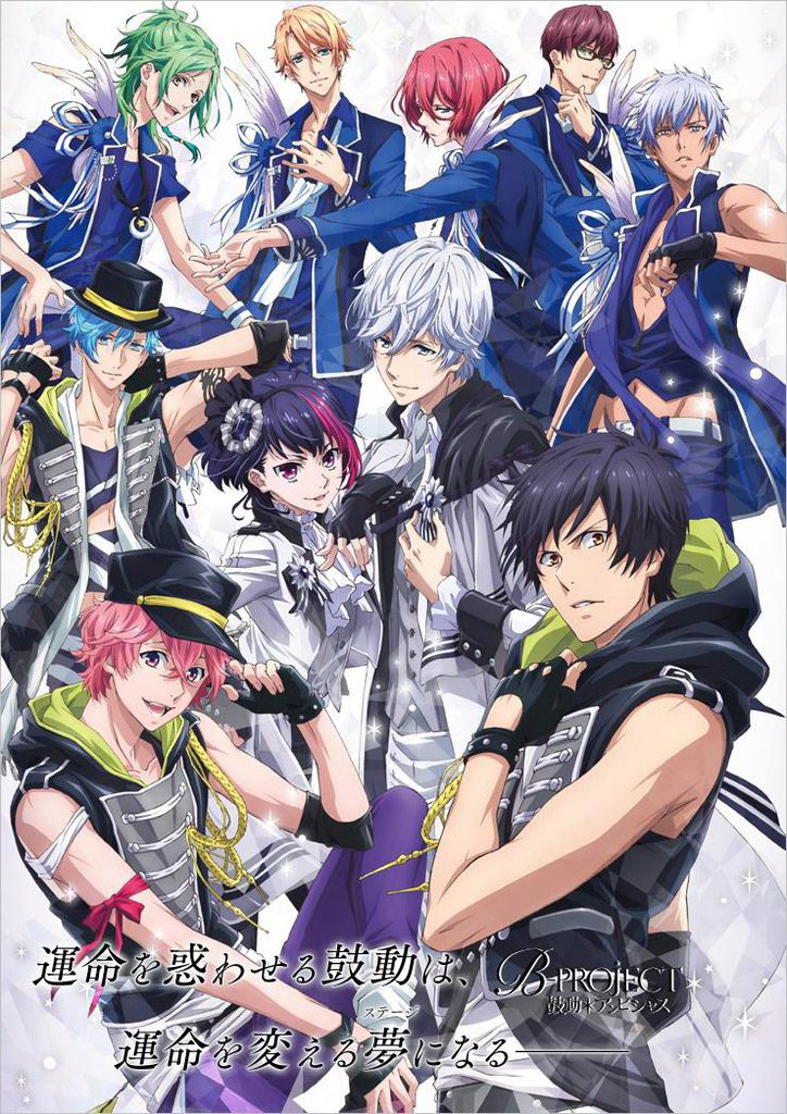 B-PROJECT~鼓動*Ambitious~