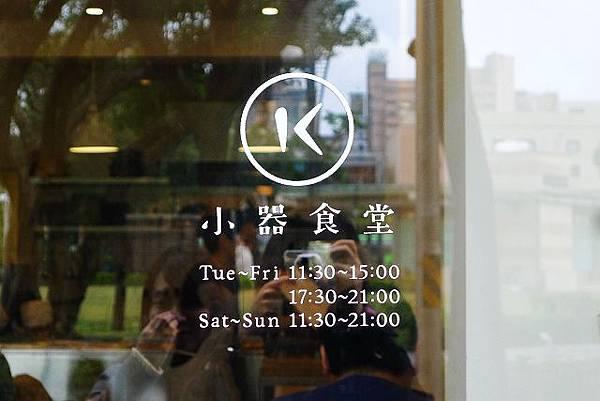 【台北】小器食堂~日式小食堂午餐定食