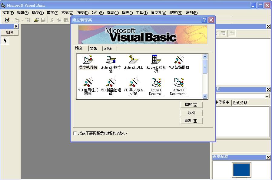 visual foxpro 6.0 繁體 中文 版 下載