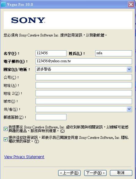 sony vegas 免 安裝 繁體 中文 版