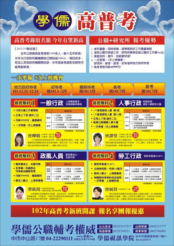 1010321_學儒高普考(社會版 )