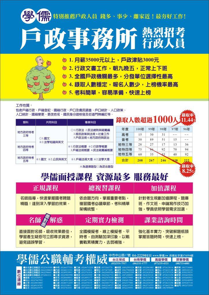 1010427_戶政事務所_A4