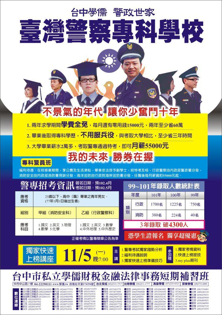 警察專科學校 11/5(一)晚7:00獨家考情說明會 近三年錄取率高達10%以上 通過特考月薪55000~70000元