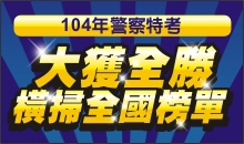 1041028_警察榜單_右上圖.jpg