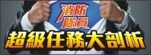 1050109_消防員超級任務_中上小圖.jpg