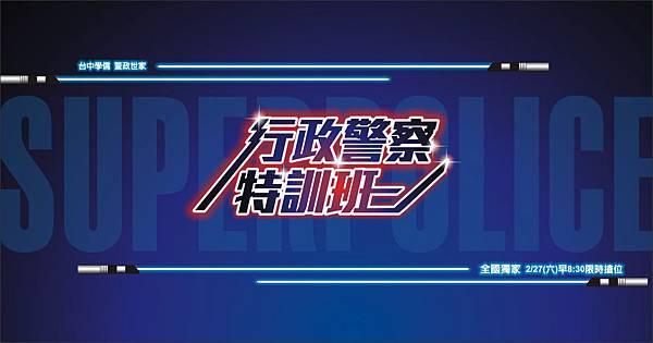 1050204_行政警察特訓班_1200X628.jpg
