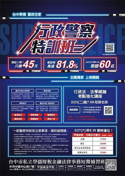 1050204_行政警察特訓班_A3.jpg