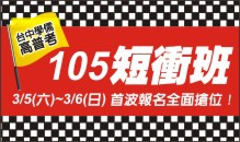 b1050218_0306短衝班.jpg