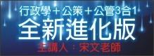 1050218_行政學公策公管_左下.jpg