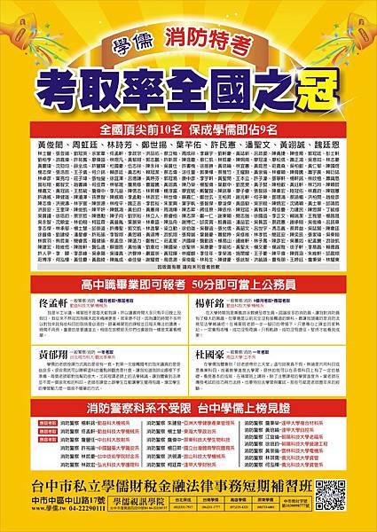 1050425_消防榜單_A3.jpg