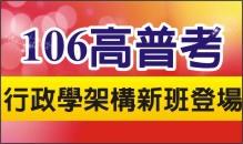 1050501_高普考成績單_右上.jpg