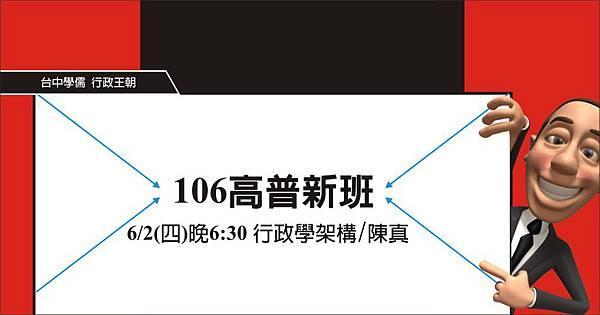1050524_高普新班行政學架構_1200x628.jpg