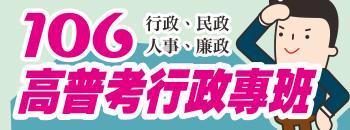1050821_106高普考行政專班_banner350x130.jpg