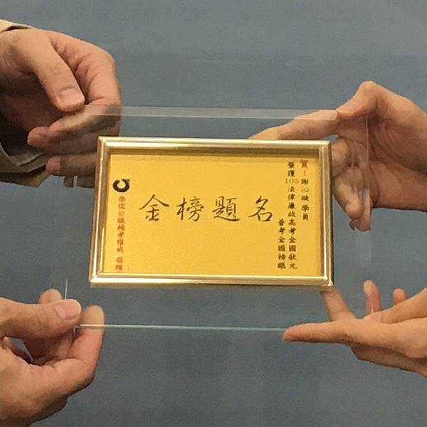 105高考廉政獎牌_謝沁璇獎牌.jpg