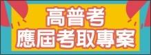 1051009_應屆考取_中上.jpg