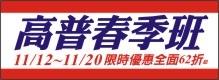 1051030_高普春季班_中上小圖.jpg