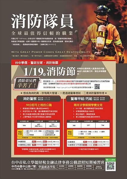 1060107_消防節_a3.jpg