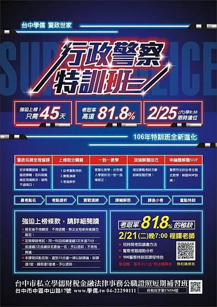 1060206_行政警察特訓班_A3.jpg